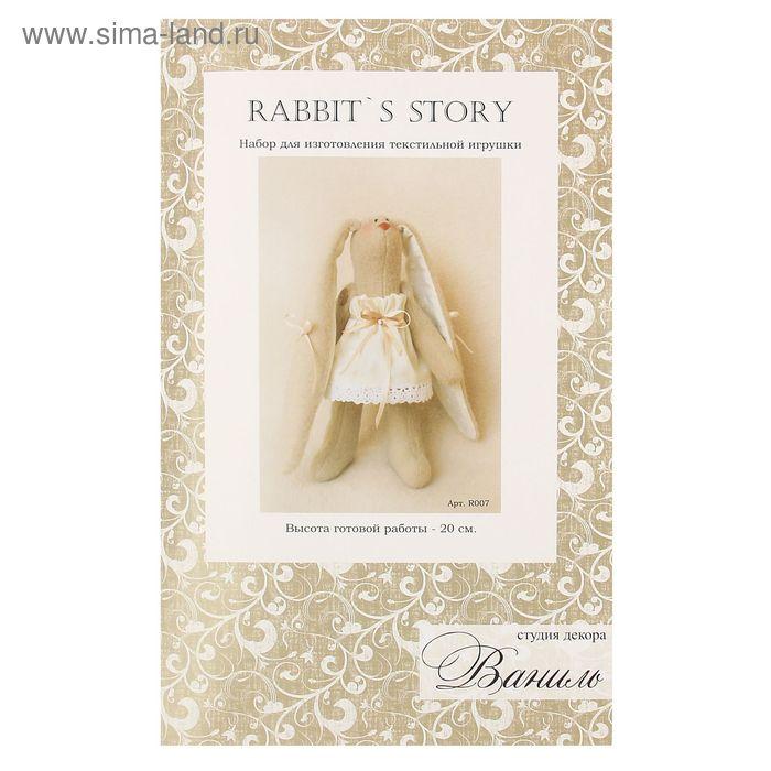 """Набор для изготовления текстильной игрушки """"Ваниль Rabbit's story"""" 20 см"""
