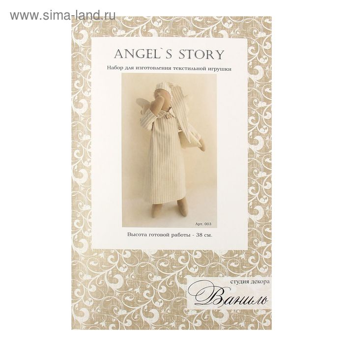 """Набор для изготовления текстильной игрушки """"Ваниль Angel's story"""" 38 см"""