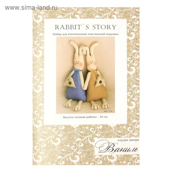 """Набор для изготовления текстильной игрушки """"Ваниль Rabbit's story"""" 34 см"""
