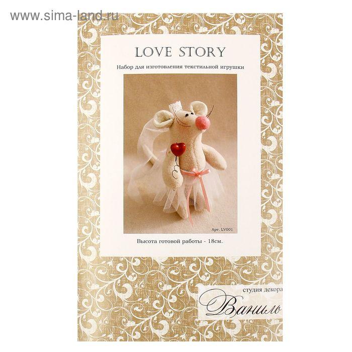 """Набор для изготовления текстильной игрушки """"Ваниль Love story"""" 18 см"""