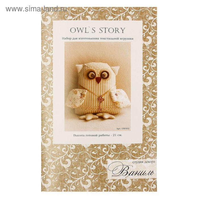 """Набор для изготовления текстильной игрушки """"Ваниль Owl's story"""" 21 см"""
