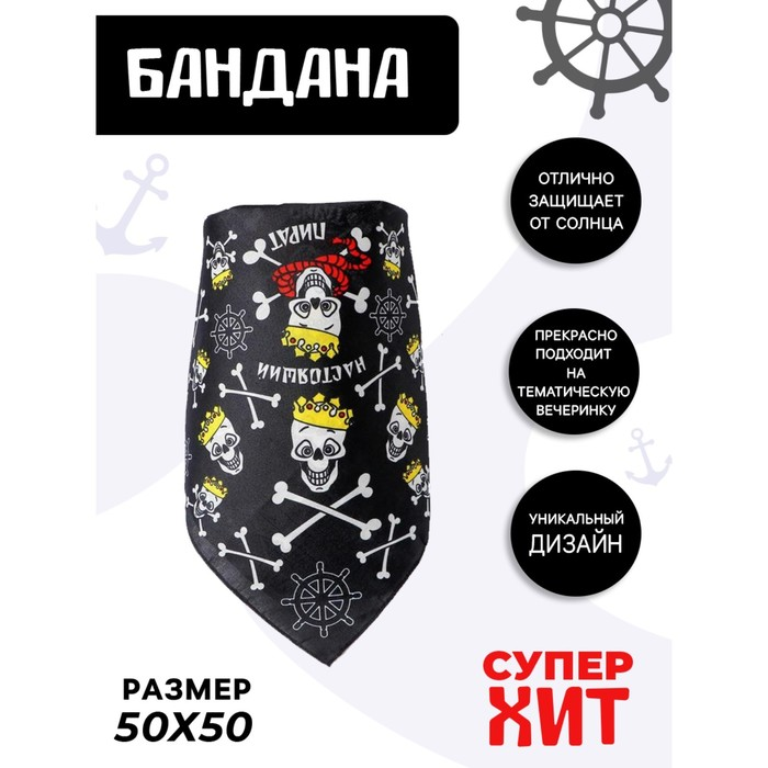 "Бандана ""Настоящий пират"", 50 х 50 см"