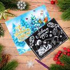 """Новогодняя цветная гравюра-открытка """"Поздравляю с Новым Годом!"""""""