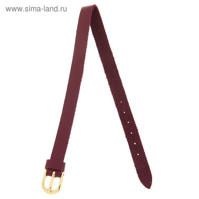 Ремень кожаный женский, присоед. р-р 8 мм, бордовый