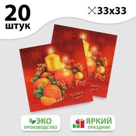 """Салфетки бумажные """"С Новым годом! Свечки"""", 33 х 33 см, набор 20 шт."""