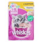 Влажный корм Whiskas для котят, курица, паштет, пауч, 85 г