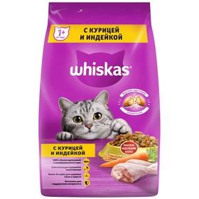Сухой корм Whiskas для кошек, курица/индейка, подушечки, 1,9 кг
