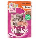 Влажный корм Whiskas для котят, телятина в желе, пауч, 85 г
