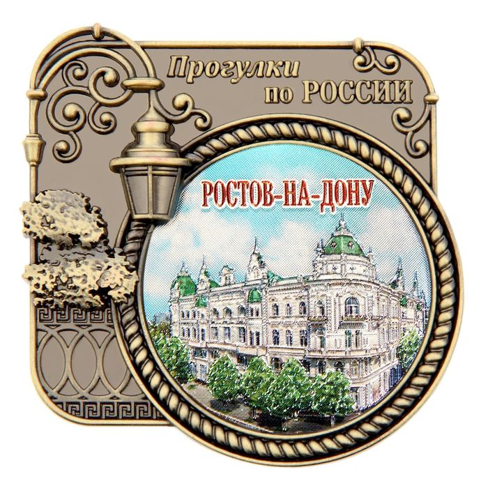 Открытки г. ростова-на-дону