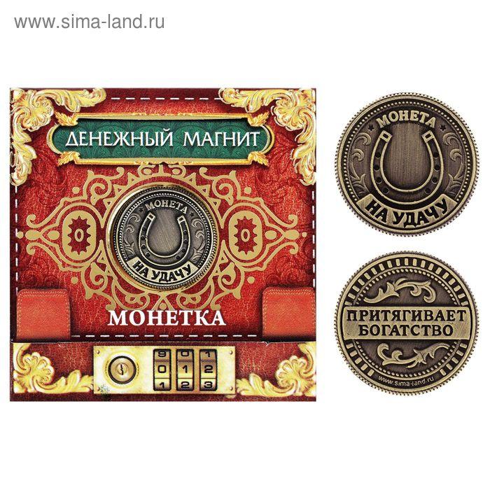 """Монета на удачу """"Денежный магнит"""""""