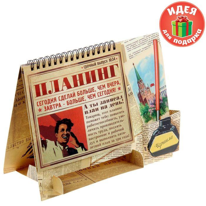 """Планинг с местом для ручки и блока для записи """"СССР"""""""