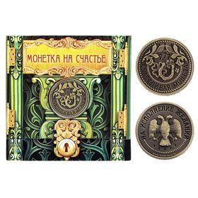 """Монета на счастье """"Исполнения желаний"""""""