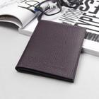 Обложка для автодокументов и паспорта, флотер фиолетовый