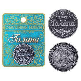 Монета именная 'Галина' Ош