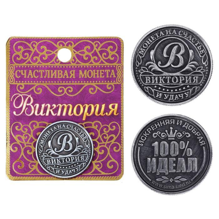 """Монета именная """"Виктория"""""""
