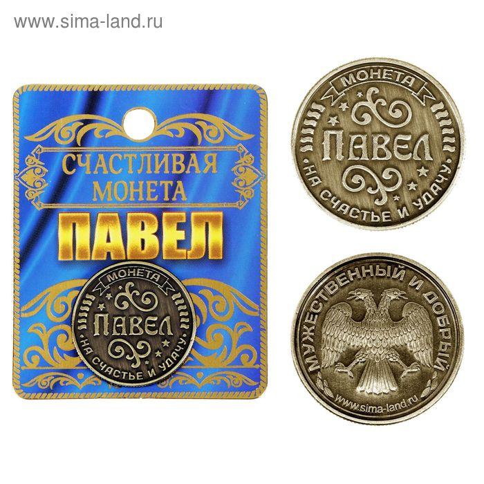 """Монета именная """"Павел"""""""