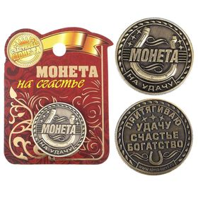 "Монета ""На удачу, счастье и богатство"""