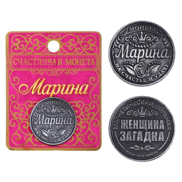 """Монета именная """"Марина"""""""