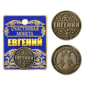 Монета именная 'Евгений' Ош