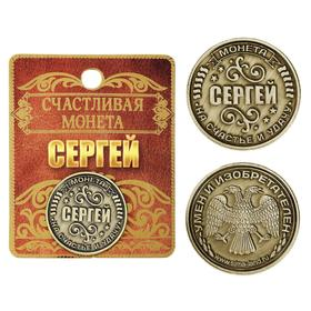 """The coin is named """"Sergey"""""""