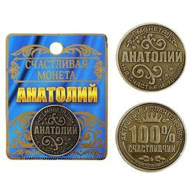 """Монета именная """"Анатолий"""""""