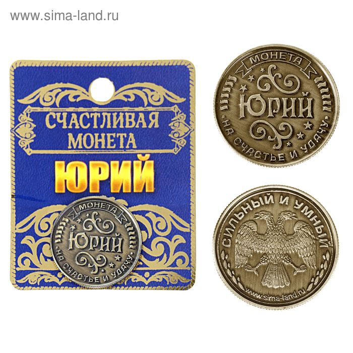 "Монета именная ""Юрий"""