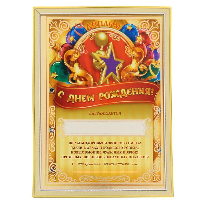 Открытка с днем рождения сертификат, картинки