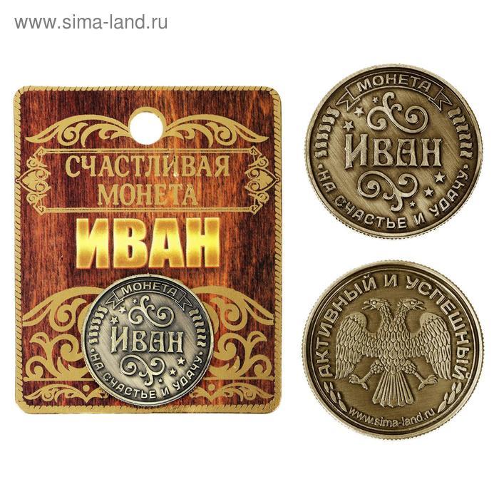 "Монета именная ""Иван"""