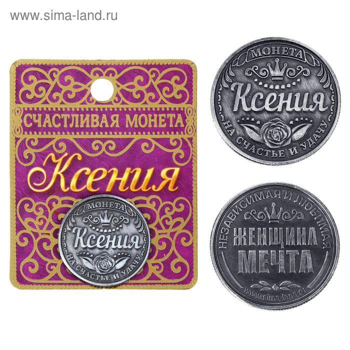 """Монета именная """"Ксения"""""""
