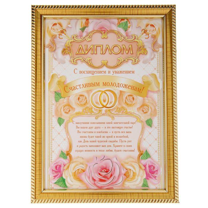Прикольные, открытки дипломы для свадьбы