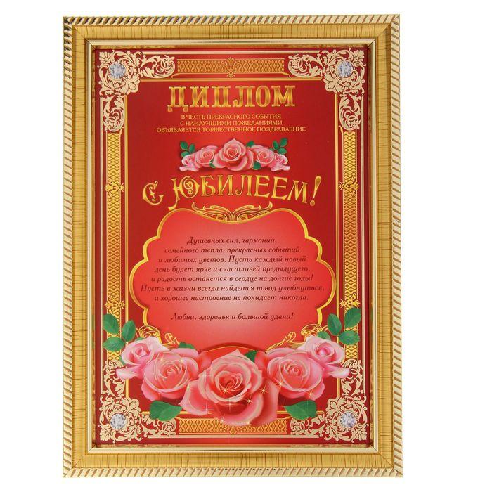 Диплом открытка на юбилей, открытки анимацией идеи