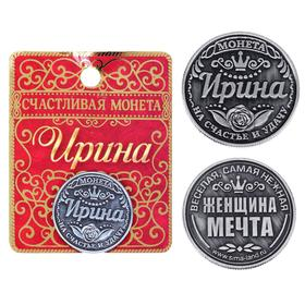 "The coin is named ""Irina"""