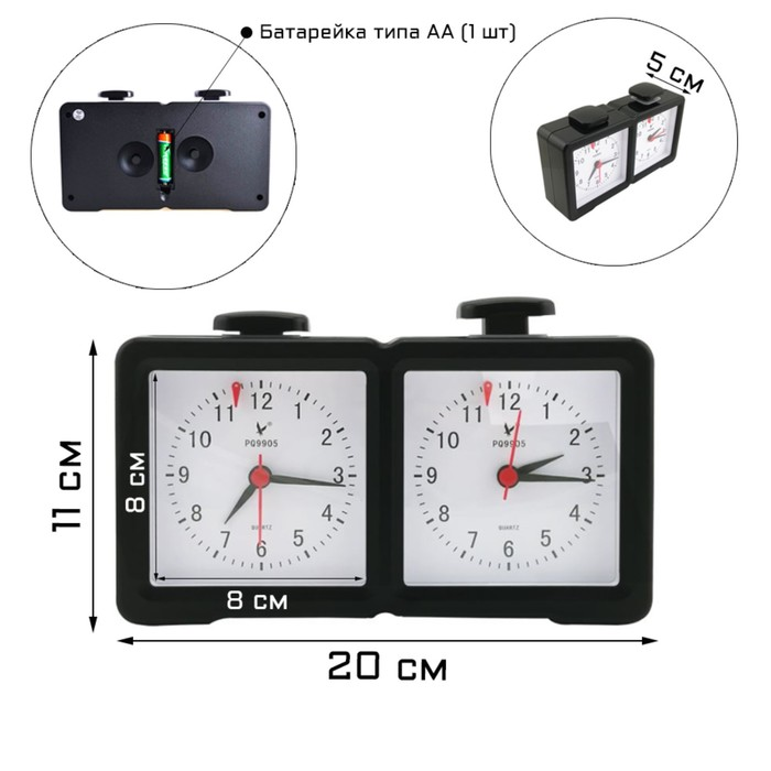 Часы для шахмат двойные 12х20х5 см