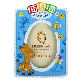 "Photo frame ""Our baby"" 8.5 x 12 cm photo 5.5 x 8 cm, blue"