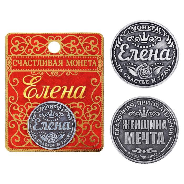 """Монета именная """"Елена"""""""