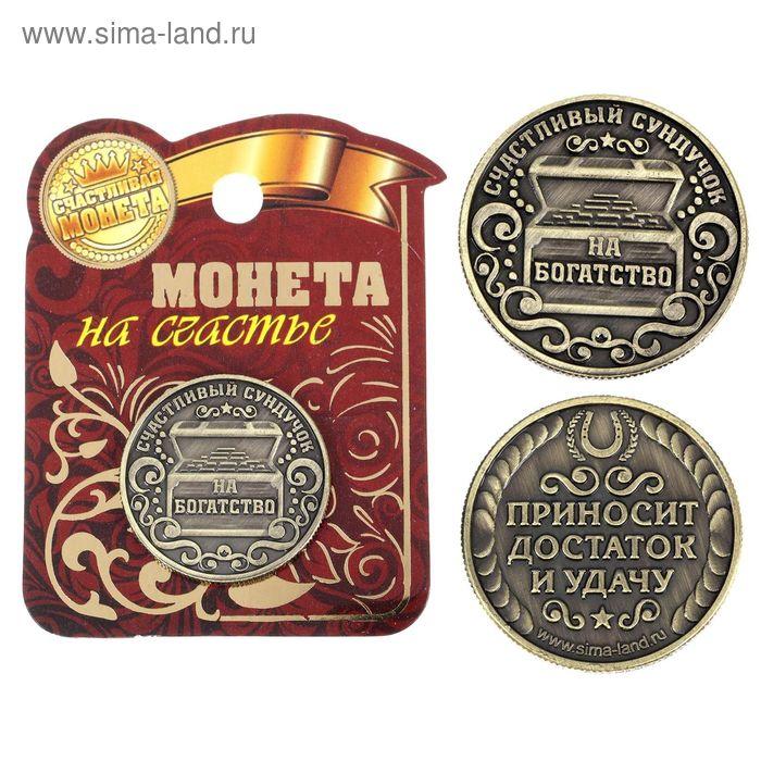 """Монета """"На богатство - приносит достаток и удачу"""""""