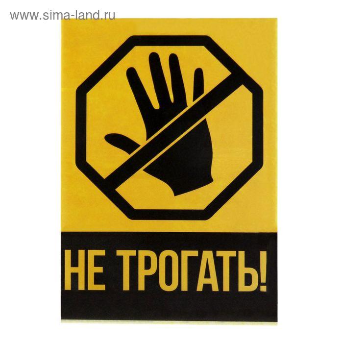 """Обложка для автодокументов """"Не трогать"""""""