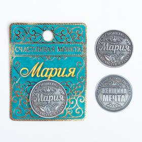 "Монета именная ""Мария"""