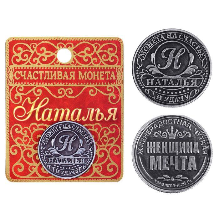 """Монета именная """"Наталья"""""""