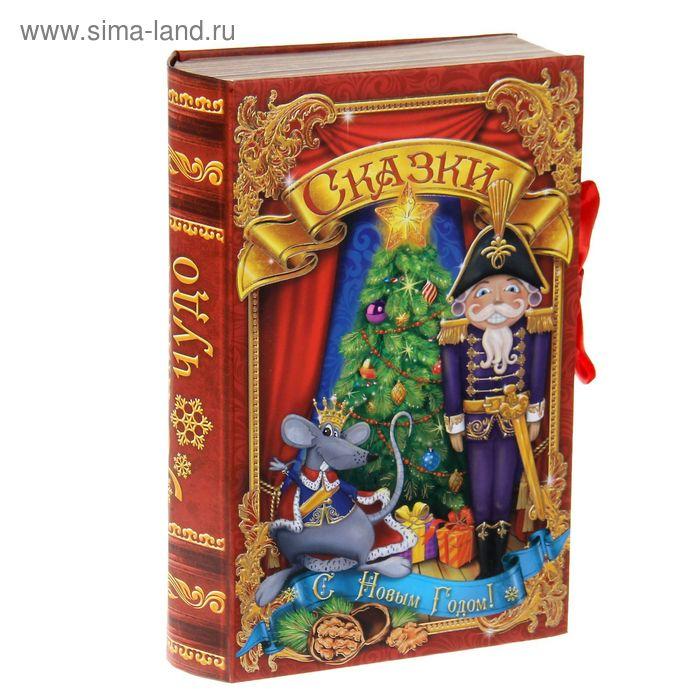"""Коробка-книга подарочная """"Старые сказки"""""""