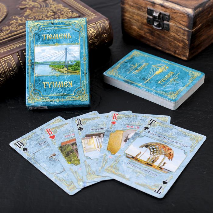 Игральные карты «Тюмень», 36 карт