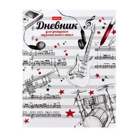 Дневник для музыкальной школы, «Рисунки чернилами», твёрдая обложка, 48 листов