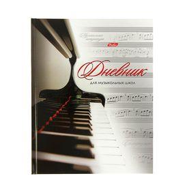 Дневник для музыкальной школы, «Клавиши», твёрдая обложка, 48 листов