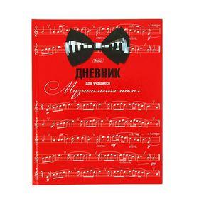 Дневник для музыкальной школы, «Ноты», твёрдая обложка, 48 листов