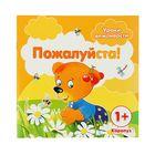 Уроки вежливости. Пожалуйста! (для детей от 1 года). Автор: Савушкин С.
