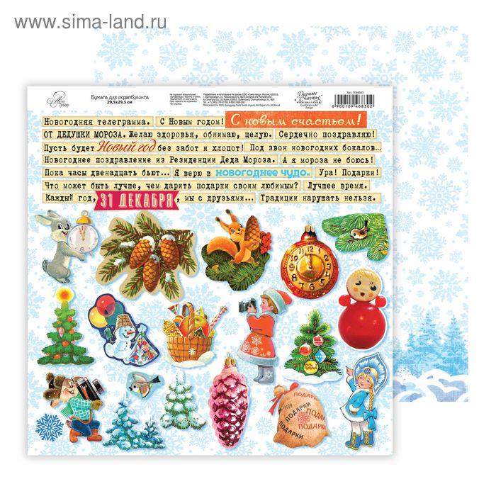 """Бумага для скрапбукинга Ретро""""Новогодняя телеграмма"""" 29.5 х 29.5 см 160 гр/м2"""