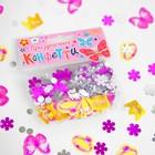 """Конфетти """"Принцесса"""" набор 2 пакета + бумажное конфетти"""