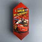 """Складная коробка-конфета """"С Днем рождения!"""", 14 х 22 см"""