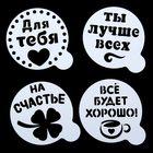 """Набор трафаретов для кофе """"Пожелания"""", 4 шт., 8 см"""