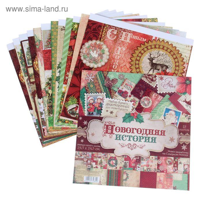 """Набор бумаги для скрапбукинга """"Новогодняя история"""" 12 листов 29,5 х 29.5 см 160 гр/м2"""